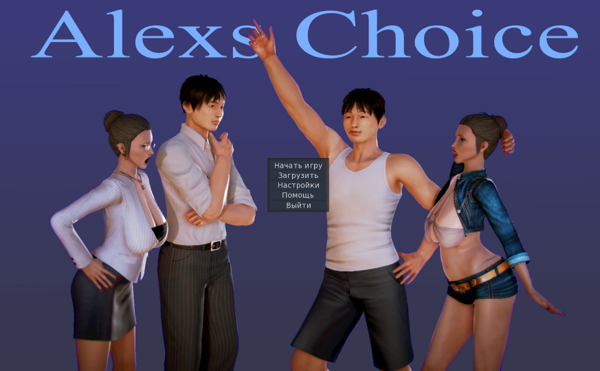 Alexs Choice Adult Game