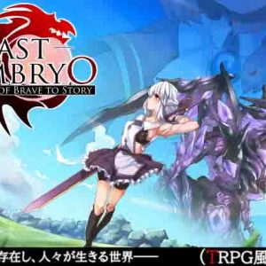 Last Embyro - The Beginning Story