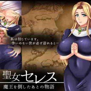 Saint Ceres- ისტორია დემონის მეფის დამარცხების შემდეგ